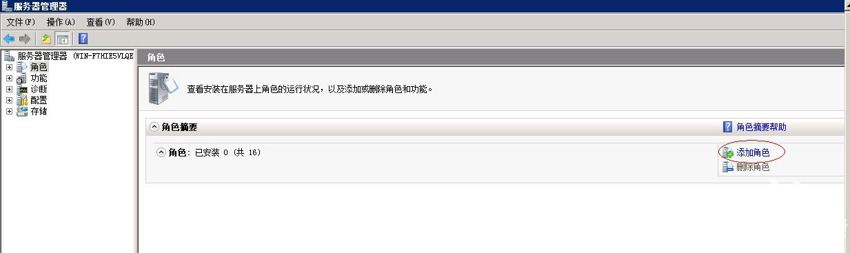Windows2008安装IIS方法